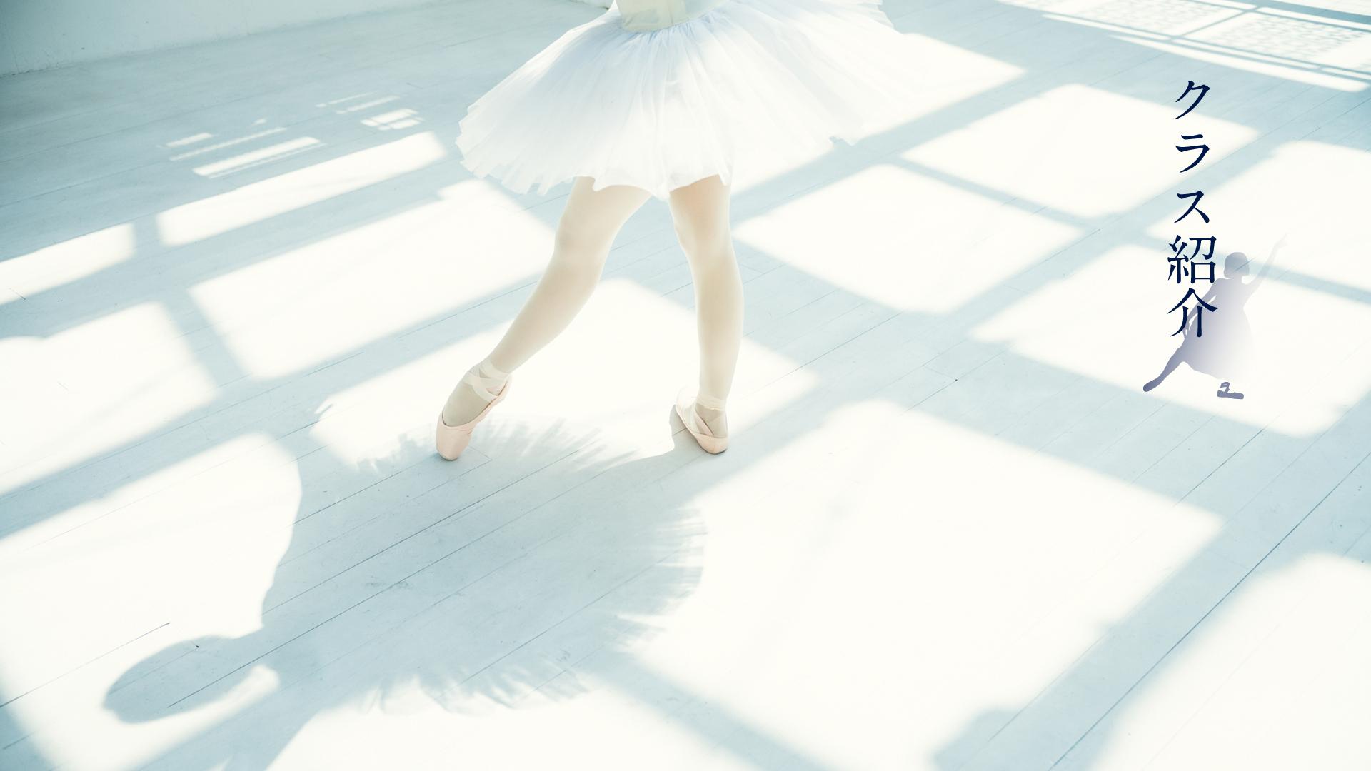 山梨県甲府市国母の横内じゅりバレエスタジオのクラス紹介