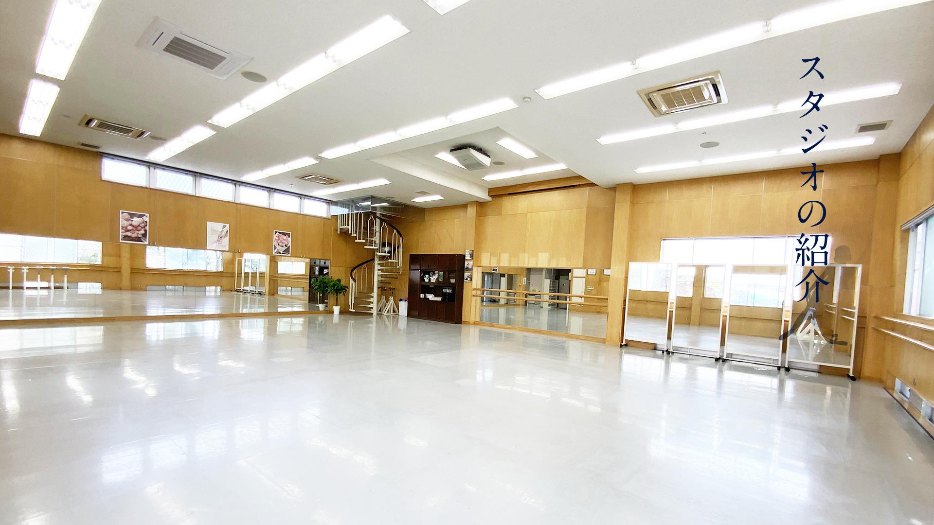 山梨県甲府市国母の横内じゅりバレエスタジオのスタジオ紹介